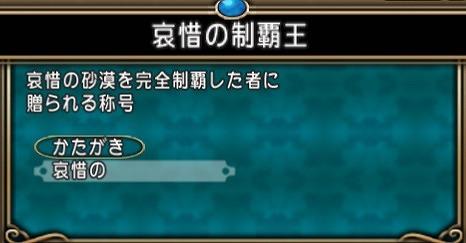 ドラクエ10哀惜の制覇王