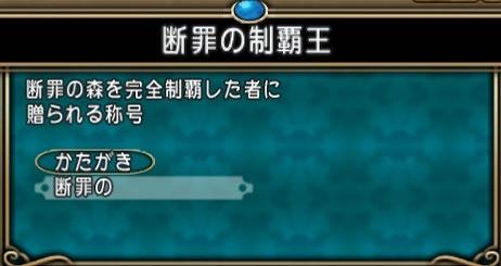ドラクエ10断罪の制覇王