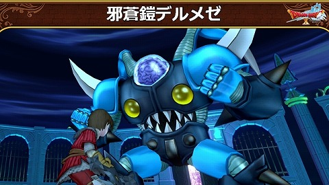 ドラクエ10聖守護者の闘戦記第5弾邪蒼鎧デルメゼ