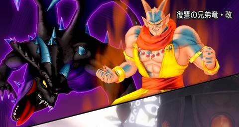 ドラクエ10復讐の兄弟竜・改