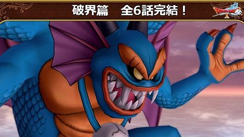 ドラクエ10破壊神シドー