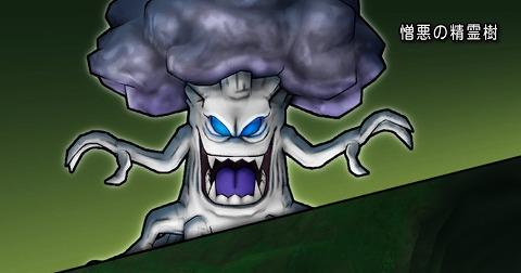 ドラクエ10憎悪の精霊樹