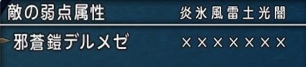 ドラクエ10邪蒼鎧デルメゼ属性