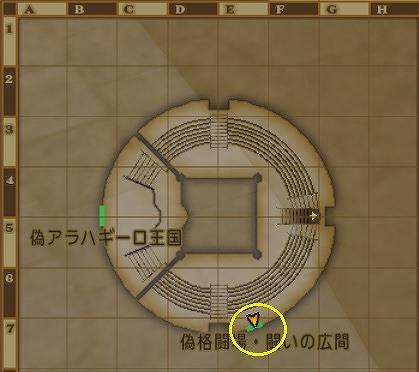 ドラクエ10偽モンスター格闘場2階