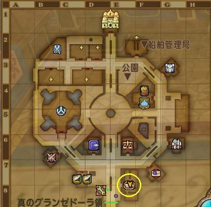 ドラクエ10はぐレモンからの挑戦11変装ヒントその4の場所
