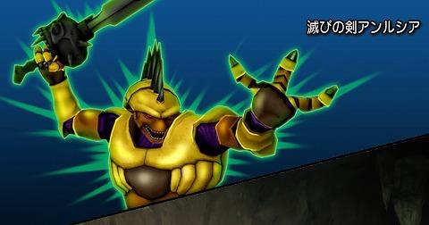ドラクエ10滅びの剣アンルシア