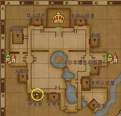 ドラクエ10はぐレモンからの挑戦11変装ヒントその5の場所