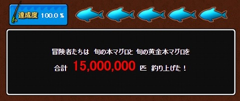 ドラクエ10本マグログランプリ記念大漁祭1500万匹達成