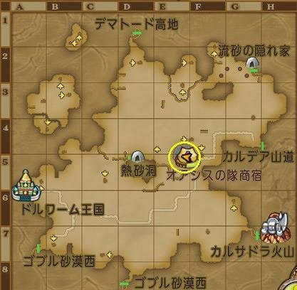 ドラクエ10はぐレモンからの挑戦11変装ヒントその3の場所