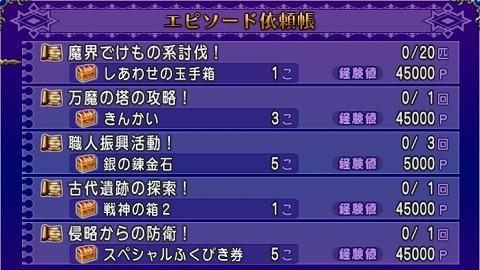 ドラクエ10エピソード依頼帳2020年12月13日
