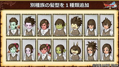 ドラクエ105.4追加髪型