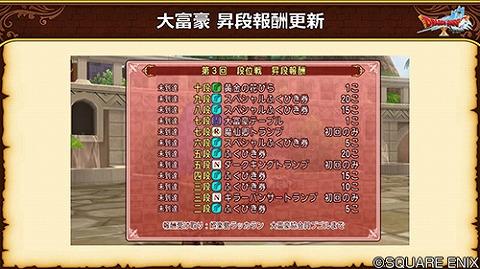 ドラクエ10大富豪5.4段位戦昇段報酬