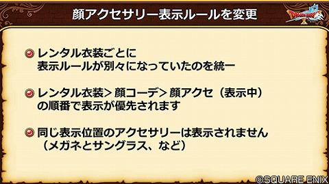 ドラクエ10レンタル衣装顔アクセ表示ルール