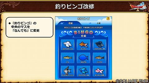 ドラクエ10釣りビンゴ改修