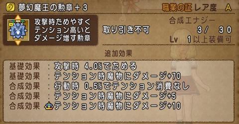 ドラクエ10夢幻魔王の勲章の合成効果