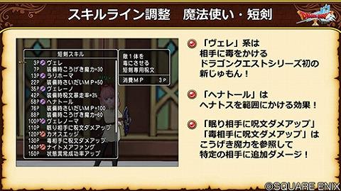 ドラクエ10バージョン5.5前期魔法使い短剣