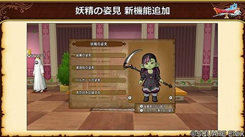 ドラクエ10妖精の姿見改修