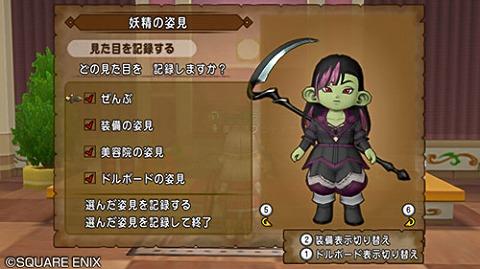 ドラクエ10妖精の姿見記録