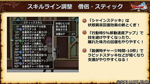 ドラクエ10バージョン5.5前期僧侶