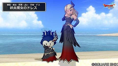 ドラクエ10妖炎魔女のドレス
