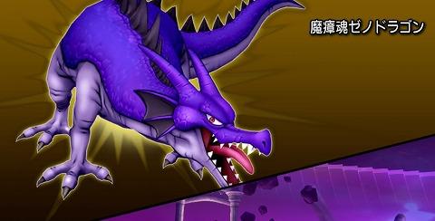 ドラクエ10魔瘴魂ゼノドラゴン