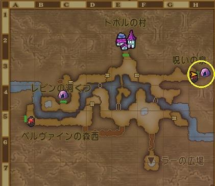 ドラクエ10呪いの泉場所