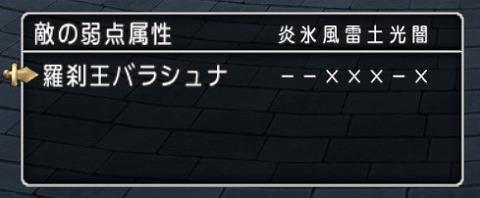ドラクエ10羅刹王バラシュナ3属性(フォース)