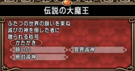 ドラクエ10伝説の大魔王