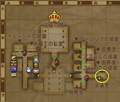 ドラクエ10大魔王城会議室