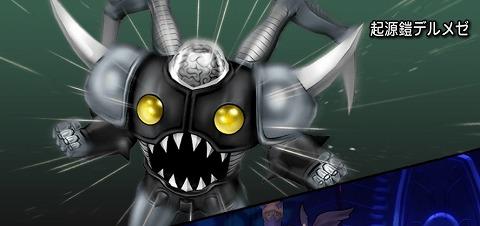 ドラクエ10起源鎧デルメゼ