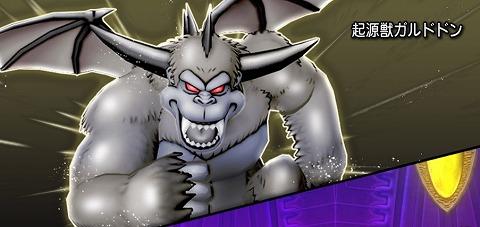 ドラクエ10起源獣ガルドドン