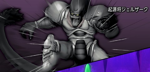 ドラクエ10起源将ジェルザーク