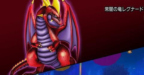 ドラクエ10常闇の竜レグナード