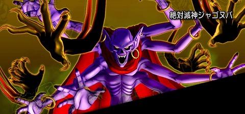 ドラクエ10絶対滅神ジャゴヌバ