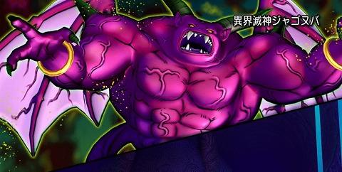 ドラクエ10異界滅神ジャゴヌバ