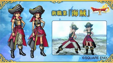 ドラクエ10海賊