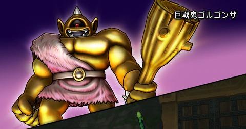 ドラクエ10巨戦鬼ゴルゴンザ
