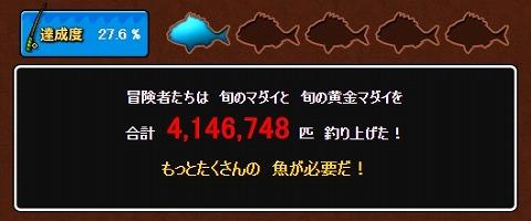 ドラクエ10マダイグランプリ記念大漁祭9月30日11時
